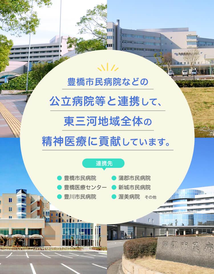 市民 病院 コロナ 豊川